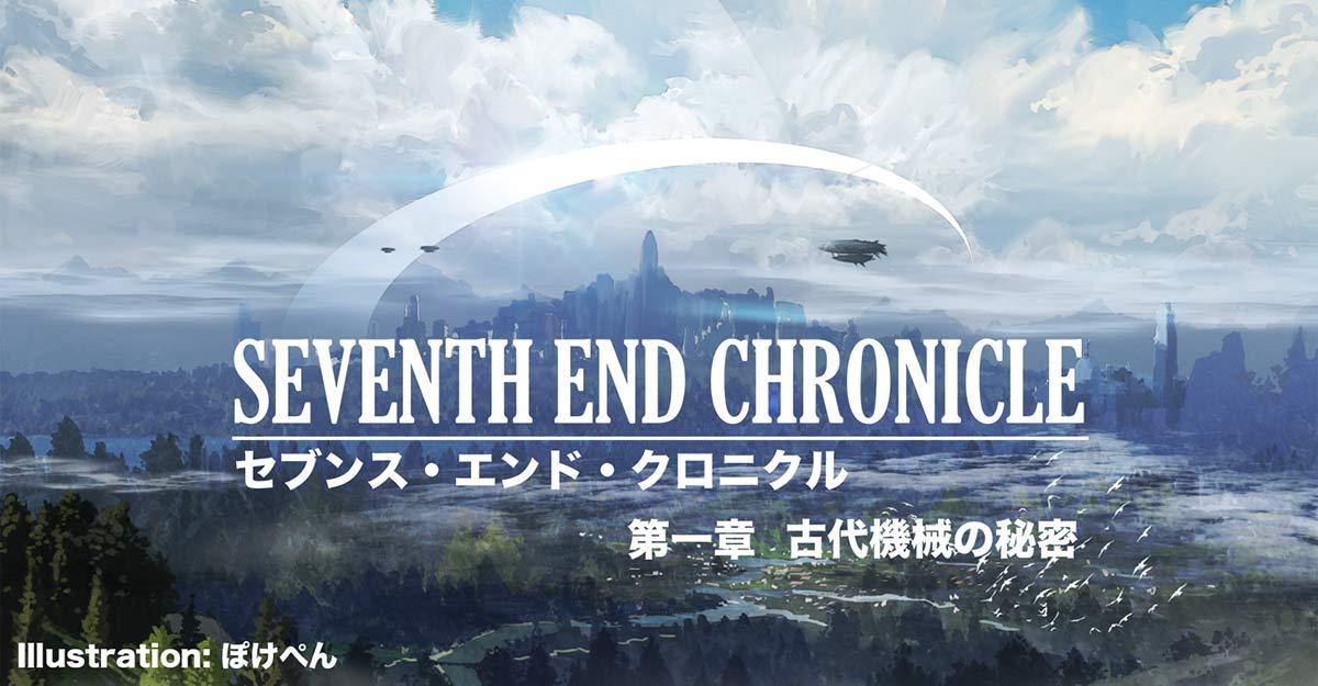 SEVENTH END CHRONICLE 第一章 古代機械の秘密(M3-2018春)